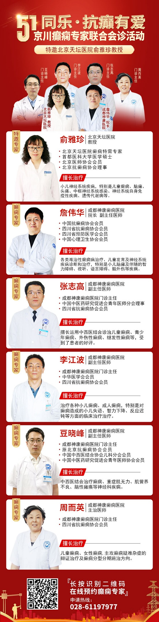 成都癫痫病医院五一不放假!5月1日-3日,北京三甲癫痫名医亲临神康会诊,5大诊疗福利专享!